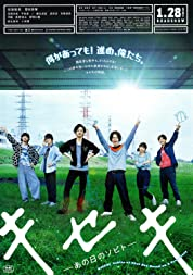 Kiseki: Sobito Of That Day (2017)