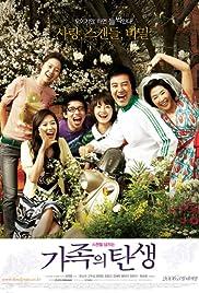 Gajokeui tansaeng Poster