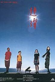 Rendan Poster