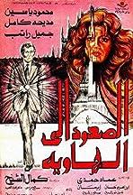 El-Soud ela al-hawia