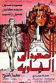 El-Soud ela al-hawia Poster