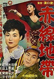 Street of Shame(1956) Poster - Movie Forum, Cast, Reviews