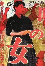 Uwasa no onna Poster