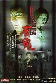 Yin yang lu shi qi zhi jian fang you gui Poster
