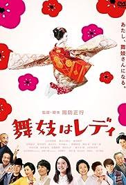 Maiko wa redî Poster