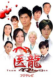 Iryû: Team Medical Dragon Poster - TV Show Forum, Cast, Reviews