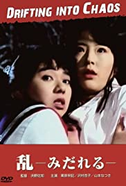 Kageki honban: Midareru Poster