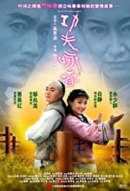 Gong fu yong chun(2010) Poster - Movie Forum, Cast, Reviews