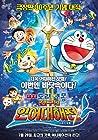Eiga Doraemon: Nobita no ningyo daikaisen