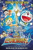 Image of Doraemon the Movie: Nobita's Mermaid Legend