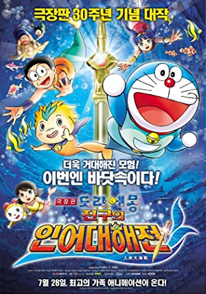 Doraemon the Movie: Nobita's Mermaid Legend  (2010)