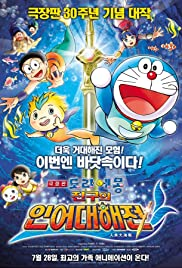 Eiga Doraemon: Nobita no ningyo daikaisen(2010) Poster - Movie Forum, Cast, Reviews