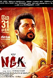NGK (Tamil)