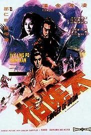Tai yin zhi Poster