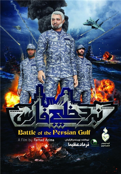 Battle of Persian Gulf II