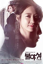 Korean Drama Night Light 2017