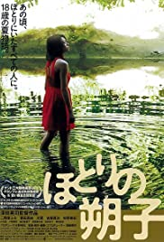 Hotori no Sakuko (2013) Poster - Movie Forum, Cast, Reviews