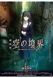 Nonton Film Kara no Kyoukai: The Garden of Sinners - Remaining Sense of Pain (2008)