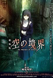 Gekijô ban Kara no kyôkai: Dai san shô - Tsukakû zanryû Poster