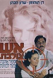Esh Tzolevet Poster