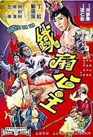 Tie shan gong zhu Poster