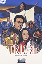 Image of Trick: The Movie