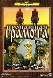 Propala gramota(1972) Poster - Movie Forum, Cast, Reviews