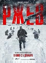 Unknown Battle (2019) poster