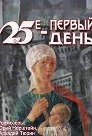 25-e - pervyy den(1977) Poster - Movie Forum, Cast, Reviews