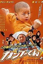 Image of Kung Fu Kid