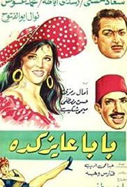 Baba ayez keda Poster