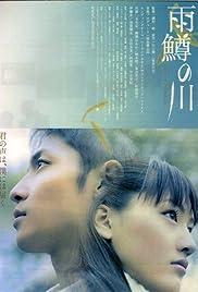 Amemasu no kawa Poster