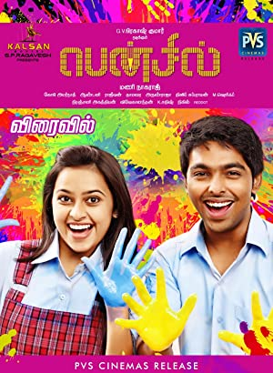 Pencil (2016) Download on Vidmate