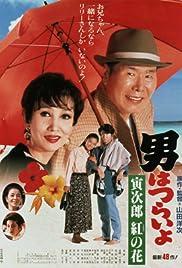 Otoko wa tsurai yo: Torajiro kurenai no hana Poster