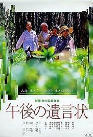 Gogo no Yuigon-jo(1995) Poster - Movie Forum, Cast, Reviews