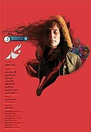 Negar (2017) poster