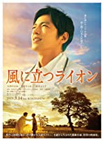 The Lion Standing in the Wind(2015)
