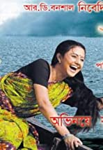 Achin Pakhi