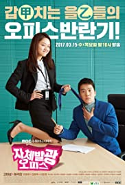 Radiant Office (2017) | Eps 16 END