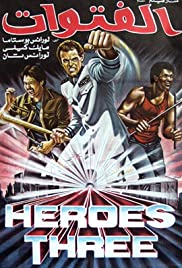 Heroes Three Poster