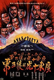 Guangdong shi hu xing yi wu xi (1980) Poster - Movie Forum, Cast, Reviews