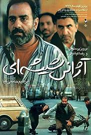 The Glass Agency(1998) Poster - Movie Forum, Cast, Reviews