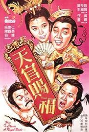 Tian guan ci fu Poster