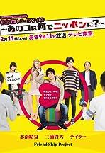 Hatsukoi Triangle - Ano Ko wa Nande Nippon ni?