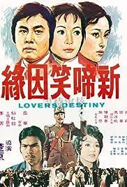Xin ti xiao yin yuan Poster