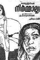 Image of Nirmalyam