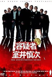 Yôgisha: Muroi Shinji Poster