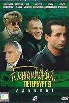 Image of Banditskiy Peterburg: Advokat