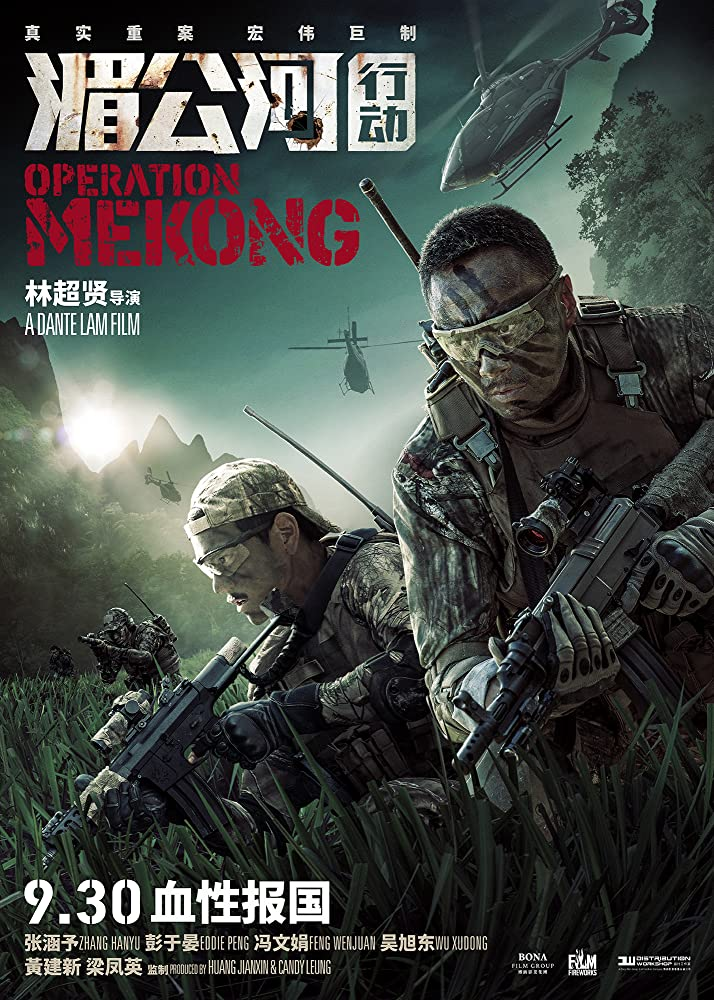 Operation Mekong 2016 Chinese 720p HEVC BluRay 500MB