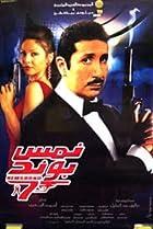 Image of Nems Bond